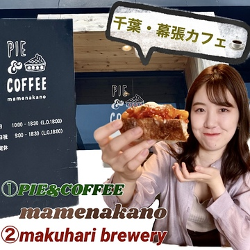 【幕張base】お洒落なカフェみーっけ!