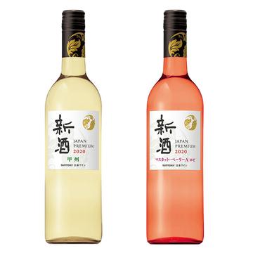 """新酒を寿ぐ季節がやってきた! 進化する""""日本のヌーヴォー""""にも注目を【飲むんだったら、イケてるワイン/WEB特別篇】"""