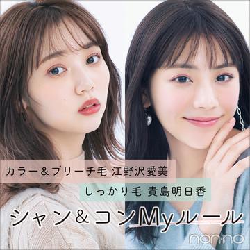 【髪質タイプ別】モデル&人気美容師が美髪の秘訣を公開!