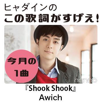 Awichの『Shook Shook』を読み解く! 【ヒャダインのこの歌詞がすげえ!】