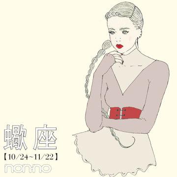 2017年は後半にモテ度アップの予感♪ 水晶玉子の12星座恋占い【蠍座編】