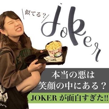【映画】JOKERを観てきました!!