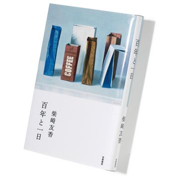 柴崎友香著『百年と一日』【街の書店員・花田菜々子のハタチブックセンター】