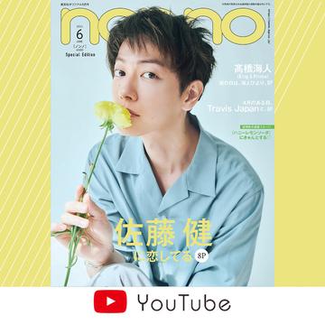 佐藤健が『non-no』の表紙に初登場! 6月号の見どころを公開【動画】