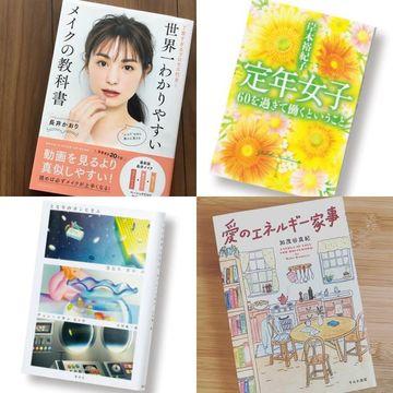 アラフィーにおすすめの本まとめ photo gallery