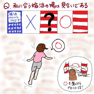 【ケビ子のアラフォー婚活Q&A】vol.17  「見合いの場合、『好き』は諦めた方が良い?」
