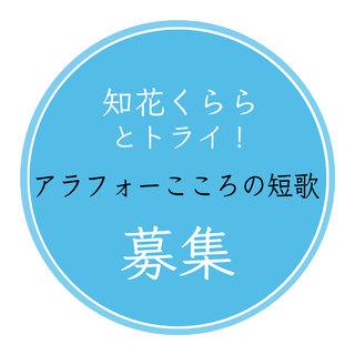 知花くららとトライ!『アラフォーこころの短歌』募集のお知らせ