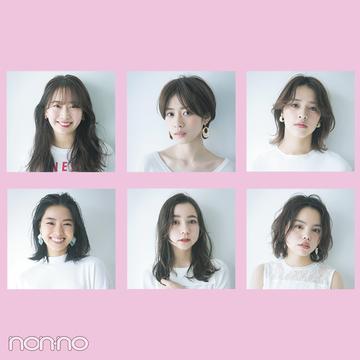長めの前髪でキレイ&可愛い両方GET♡ 最新ヘアスタイル6選!
