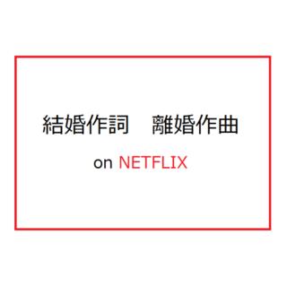 明るくて最低な不倫劇の決定版!韓国ドラマ「結婚作詞 離婚作曲」on Netflix