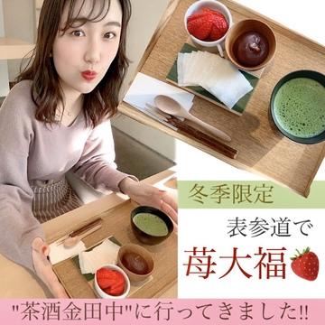 【表参道】冬季限定!苺大福を作れるカフェ!?