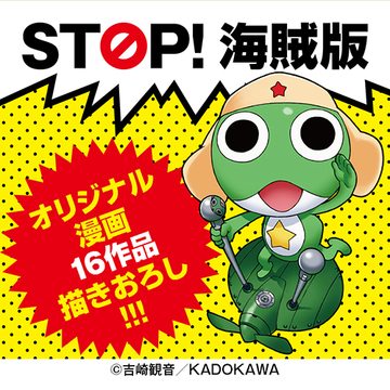 STOP! 海賊版キャンペーン実施中★ オリジナル漫画16作品描き下ろし!