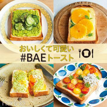 のっけるだけで、いつもの食パンが見違える♡簡単美味しいレシピ集