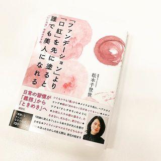 50代必見。これマネしたい!が必ず見つかる!美容エディター松本千登世さんの新刊絶賛発売中