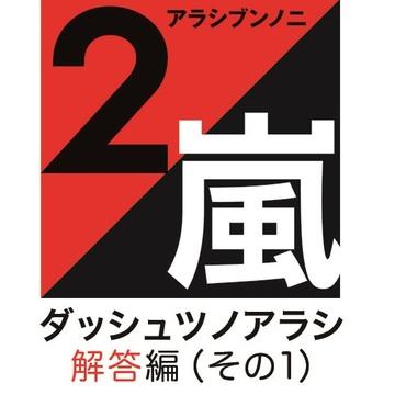 ノンノ4月号嵐連載「アラシブンノニ」 「ダッシュツノアラシ」解答公開!(その1)