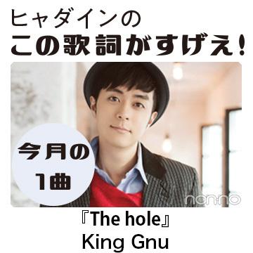キングヌー『The hole』が伝えるもの【ヒャダインのこの歌詞がすげえ! 】