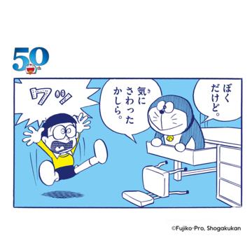 激カワ…「ドラえもん」がメガネに! 「JINS ドラえもんモデル」は元旦から発売開始♡