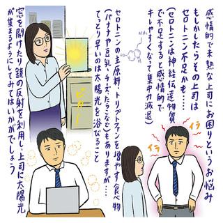 """「同世代上司(男子)が""""お子ちゃま""""で困っています」【40代お悩み相談】"""