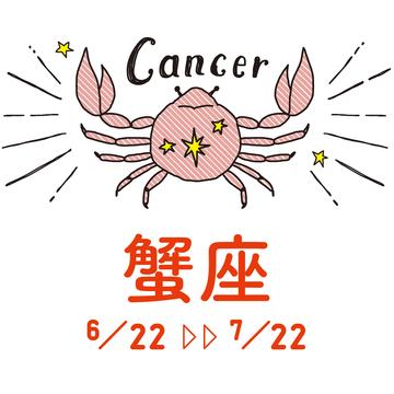 【蟹座】ぷりあでぃす玲奈さんが占う2021年下半期の運勢
