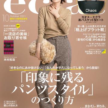 エクラ10月号、創刊14周年記念号です!