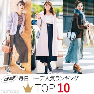 【毎日コーデ】12月前半の人気コーデランキングTOP10