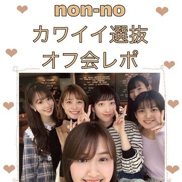 non-noカワイイ選抜オフ会レポ☕︎☺︎