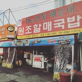 【 釜山】韓国、釜山からソウルへ 美味と美容の癒され縦断旅!①_1_4-2