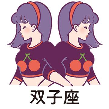 6月21日~7月18日の双子座の運勢★ アイラ・アリスの12星座占い/GIRL'S HOROSCOPE