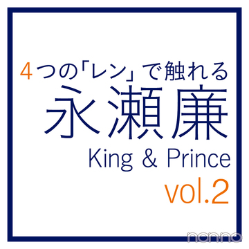 永瀬廉(King & Prince)~4つの「レン」~vol.2 連