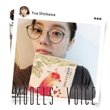 新川優愛&鈴木優華の「これ見る/聴くと泣いちゃうもの」【MODELS' VOICE②】