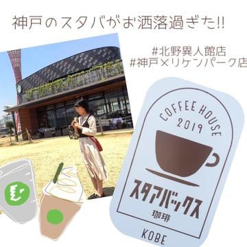 【神戸】お洒落なスタバ2選!!