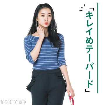 スタイルよく見えてキレイめ♡「テーパードパンツ」で、この春は大人っぽデビュー!