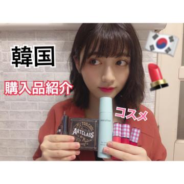 韓国旅行!おすすめコスメ購入品紹介!!