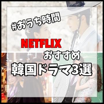 【おすすめ韓国ドラマ】おうち時間に見て欲しい!3選♡