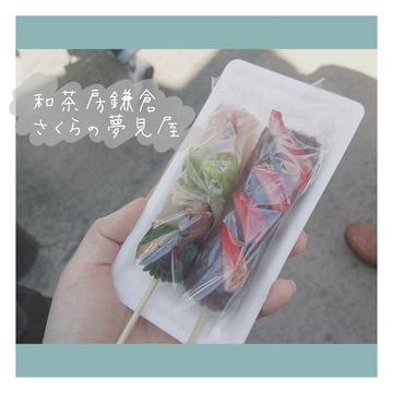 鎌倉のお団子屋さん【 和茶房鎌倉 さくらの夢見屋 】