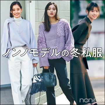 Photo Gallery|着こなしの参考に♡ ノンノモデルのリアル私服を公開!
