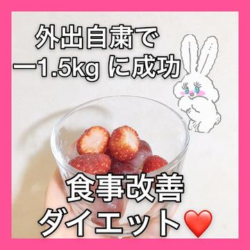 【4日で-1.5kg】外出自粛の時は食事改善ダイエット♡