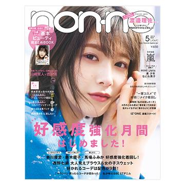 「集英社のファッション誌、読んでみよう」キャンペーン 図書カードプレゼント中!