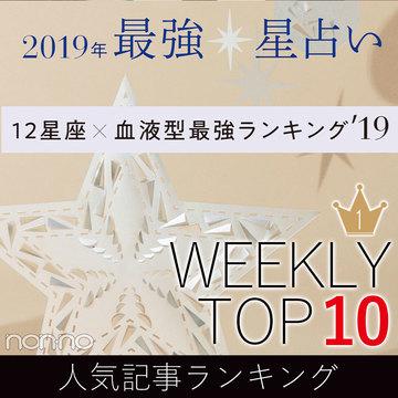 先週の人気記事ランキング|WEEKLY TOP 10【1月6日~1月12日】