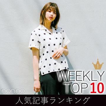 先週の人気記事ランキング|WEEKLY TOP 10【8月18日~8月24日】