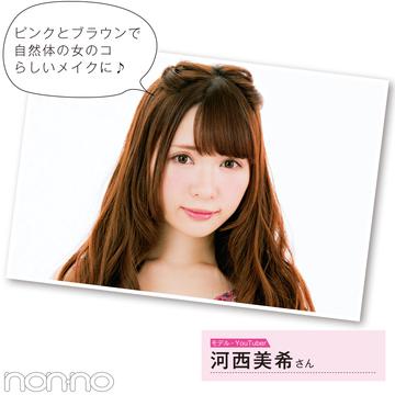 モデル・YouTuber 河西美希さん