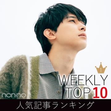 先週の人気記事ランキング|WEEKLY TOP 10【10月20日~10月26日】