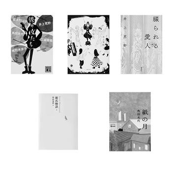 男女関係を描く、井上作品&角田作品