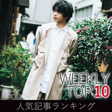 先週の人気記事ランキング|WEEKLY TOP 10【4月26日~5月2日】