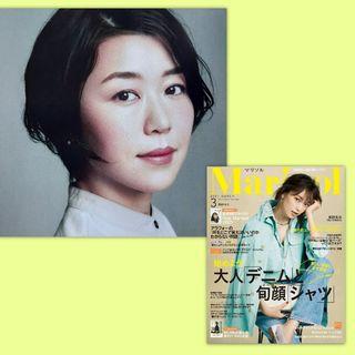 本日発売マリソル3月号!水野美和子さん「ディファインメイク」体験させて頂きました!