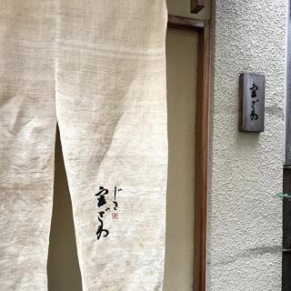 新春吉方位旅行@京都~後編♪
