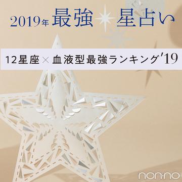 あなたは何位? 2019年最強星占い★12星座×血液型ランキングを一挙公開!