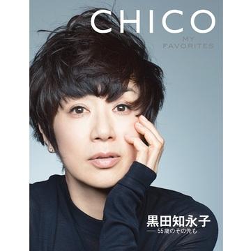 [黒田知永子さんムック] 「黒田知永子-55歳のその先も CHICO MY FAVORITES」発売記念サイン会を開催します!