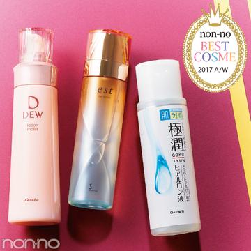 肌に優しい&保湿効果抜群の化粧水TOP3を発表!【2017年下半期 20歳のベストコスメ大賞】