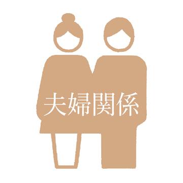 夫の定年によって、夫と妻の格差が露呈することも