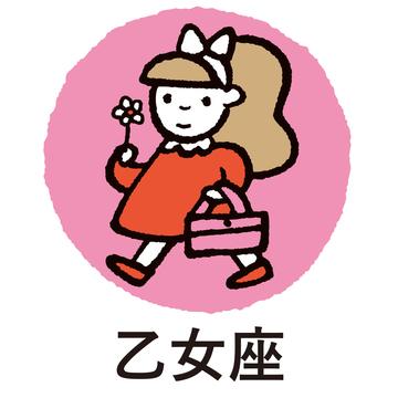 4月20日~5月19日の乙女座の運勢★ アイラ・アリスの12星座占い/GIRL'S HOROSCOPE